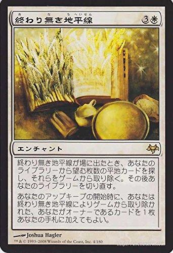 マジック:ザ・ギャザリング 終わり無き地平線/Endless Horizons (レア) / イーブンタイド / シングルカード EVE-004-R