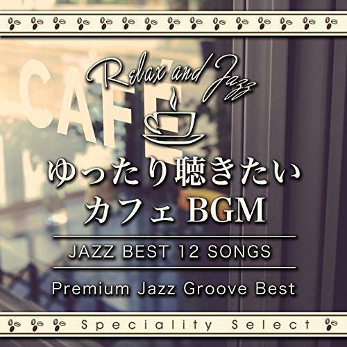 ゆったり聴きたいカフェBGM~Premium Jazz Gr...