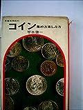 コイン―集め方楽しみ方 (1968年) (文春実用百科)