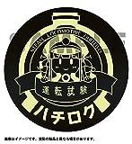 まいてつ ハチロク運転試験ヘッドマーク 1/2スケールレプリカ【グッズ】