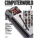 月刊 COMPUTERWORLD (コンピュータワールド) 2009年1月号 [雑誌]