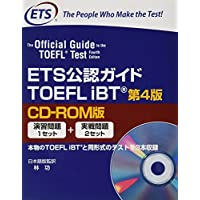 ETSコウニンガイド TOEFL IBT ニホンゴバン4E