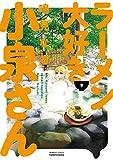 ラーメン大好き小泉さん(9) (バンブーコミックス)
