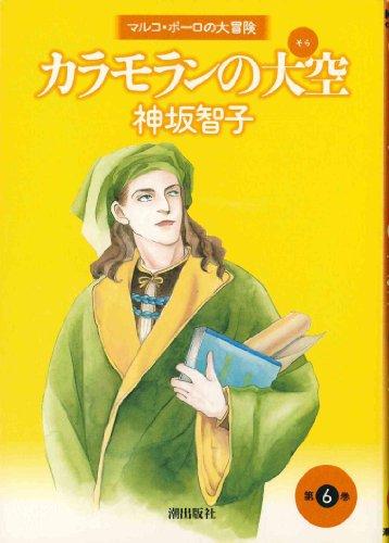 カラモランの大空 6―マルコ・ポーロの大冒険 (希望コミックス)