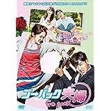 ゴー・バック夫婦 DVD-BOX1 <シンプルBOX 5,000円シリーズ>