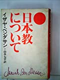 日本教について―あるユダヤ人への手紙