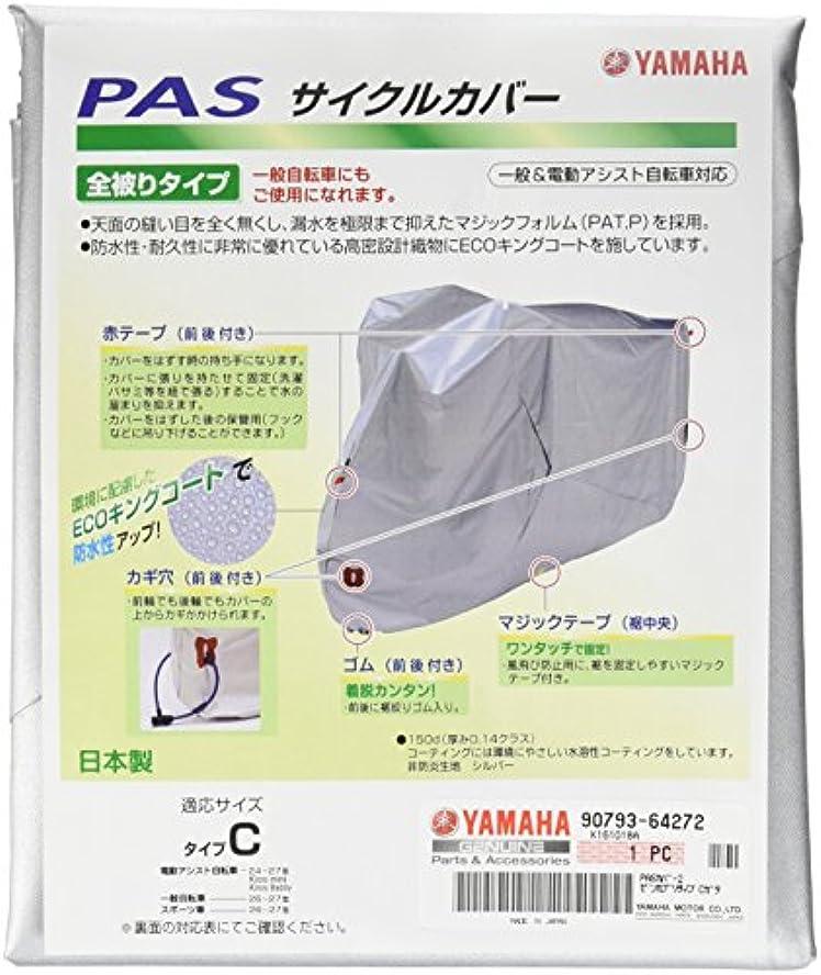 満足同封する苦悩YAMAHA(ヤマハ) PAS用 サイクルカバー2 全被りタイプ 26?27型用 90793-64272