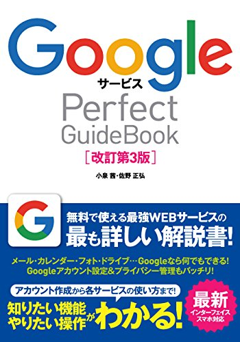 Google サービス Perfect GuideBook 改訂第3版