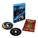 ハリー・ポッターと賢者の石 & ファンタスティック・ビーストと魔...[Blu-ray/ブルーレイ]