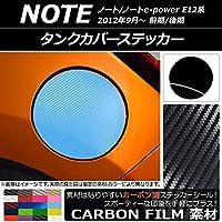 AP タンクカバーステッカー カーボン調 ニッサン ノート/ノートe-power E12系 前期/後期 2012年09月~ グリーン AP-CF3294-GR
