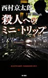 殺人へのミニ・トリップ (単行本)