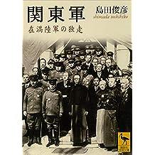 関東軍 在満陸軍の独走 (講談社学術文庫)