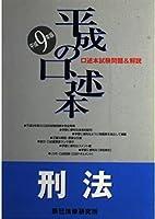 平成の口述本 刑法〈平成9年度版〉