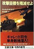 攻撃目標を殲滅せよ―ステルス艦カニンガム3〈下〉 (文春文庫)