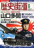 歴史街道 2012年 06月号 [雑誌]