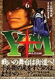Y十M(ワイじゅうエム)~柳生忍法帖~(6) (ヤンマガKCスペシャル)