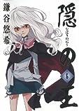 隠の王 6 (Gファンタジーコミックス)