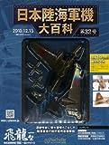 日本陸海軍機大百科 2010年12月15日号 (日本陸海軍機大百科)