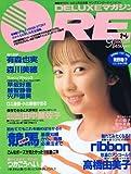 DELUXEマガジンORE 1990年 9月号[雑誌] (DELUXEマガジンORE)