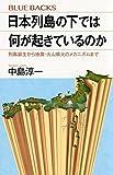 「日本列島の下では何が起きているのか 列島誕生から地震・火山噴火のメカニズ...」販売ページヘ