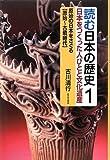 読む日本の歴史―日本をつくった人びとと文化遺産〈1〉原始の日本をさぐる 原始~古墳時代
