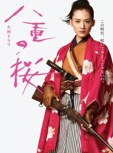 大河ドラマ 八重の桜 総集編 [DVD]