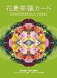 花曼荼羅カード