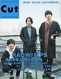 Cut(カット) 2016年 12 月号 [雑誌]