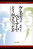 ケネディはベトナムにどう向き合ったか:JFKとゴ・ジン・ジェムの暗闘