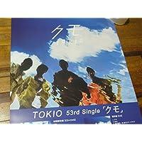 貴重 B2大 ポスター トキオ TOKIO クモ 雲