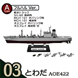 現用艦船キットコレクションSP [03-A.とわだ AOE422 フルハルVer.(輸送トラック、SH-60 格納時、MCH-101 ホバリング時、MCH-101 格納時、オスプレイ ホバリング時、オスプレイ 格納時 付)](単品)