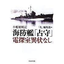 海防艦「占守」電探室異状なし―小艦艇戦記 (光人社NF文庫)