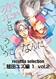 recottia selection 毬田ユズ編1 vol.2<recottia selection 毬田ユズ編1> (B's-LOVEY COMICS)