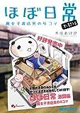 ほぼ日常 激闘編 腐女子書店員の4コマ<ほぼ日常> (マジキューコミックス)