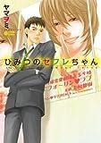 ひみつのセフレちゃん (CITRON COMICS)