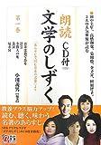 朗読「文学のしずく」〈第1巻〉 (楽書ブックス)