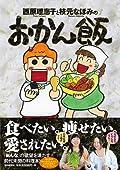 西原理恵子/枝元なほみ『西原理恵子と枝元なほみのおかん飯』の表紙画像