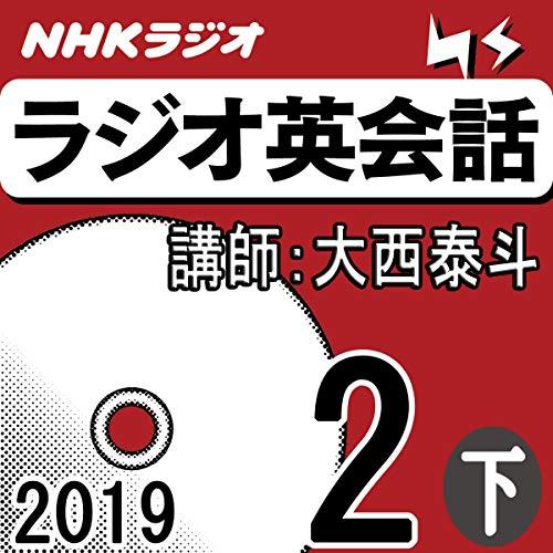 [画像:NHK ラジオ英会話 2019年2月号(下)]