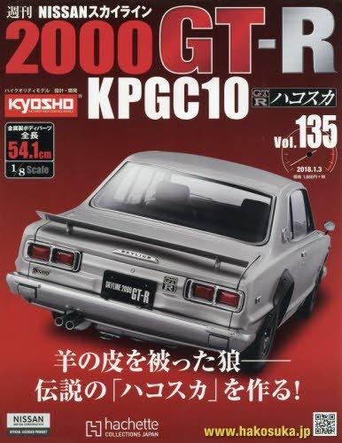 週刊NISSANスカイライン2000GT-R KPGC10(135) 2018年 1/3 号 [雑誌]
