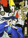新装版 ますらお -秘本義経記- 2 (ヤングキングコミックス)