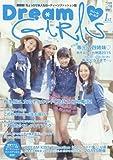Dream Girls Vol.10 (メディアパルムック)