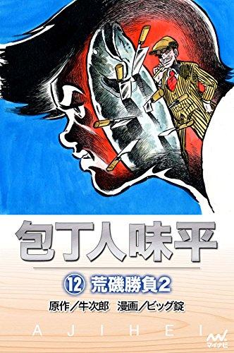 包丁人味平 第01-12巻 [Houchounin Ajihei vol 01-12]