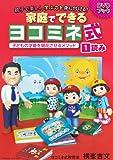 【ヨコミネ式】家庭でできるヨコミネ式DVDブック1 読み (家庭でできるヨコミネ式)