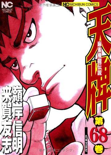 天牌(68) (ニチブンコミックス)