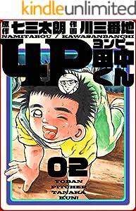 4P田中くん 2巻 表紙画像