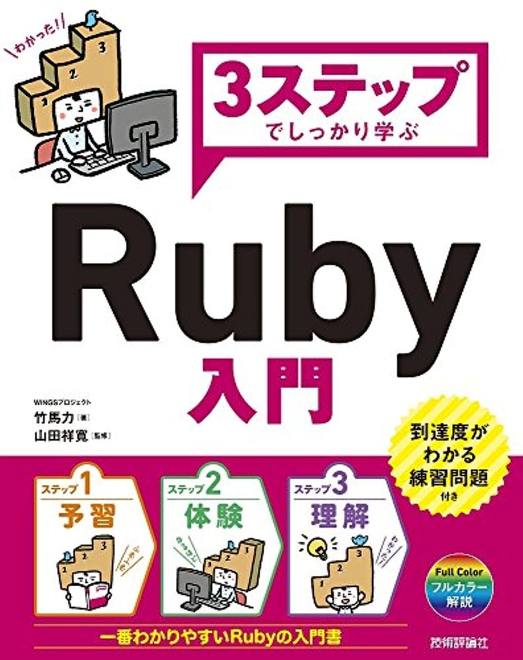 切断するアシュリータファーマンキャンディー3ステップでしっかり学ぶ Ruby入門