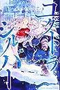 ユグドラシルバー(1) (講談社コミックス)