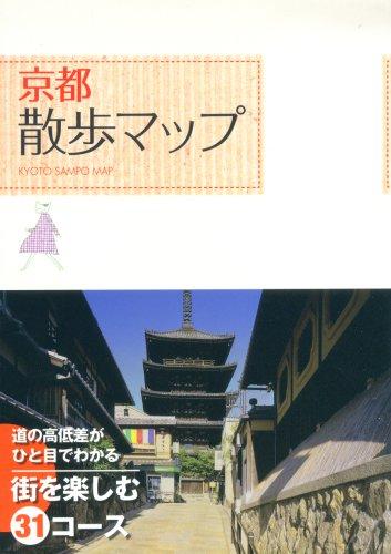 京都散歩マップの詳細を見る