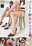 パンスト脚執着 履き替え編 2 F-FACTORY/妄想族 [DVD]