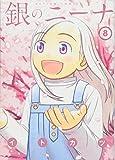 銀のニーナ(8) (アクションコミックス)